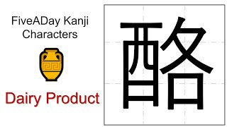 Chinese Character 酪 Dairy Product