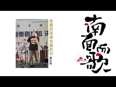 【2011南面而歌】蕭恆嘉-美麗的高雄美麗的你