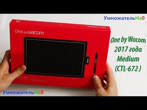 Wacom One Medium (CTL-672. 2017 год). Распаковка.