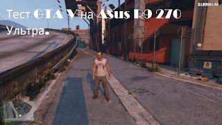 Тест игры GTA 5 на видеокарте Asus Radeon R9 270 2GB