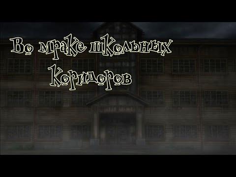 Мрачная школа в Corpse Party
