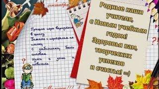 Оригинальное поздравление учителям на 1 сентября