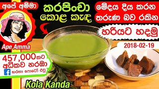 Curry leaves Kola kanda (Eng subtitles)