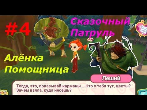 Сказочный Патруль - #4 Помогаем Лешему и Горожанам. Интерактивная игра как мультик для деток.