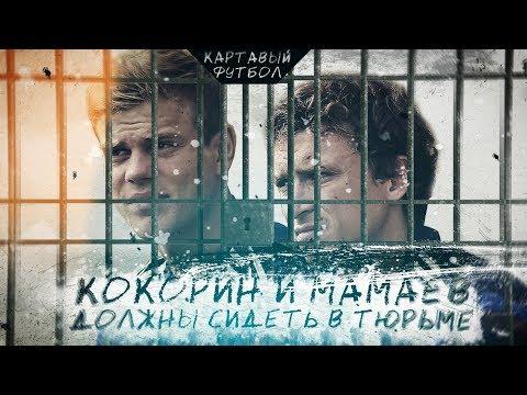 КФ! Кокорин и Мамаев должны сидеть в тюрьме!