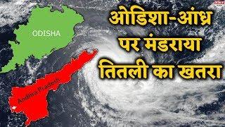 आने वाले दो दिन Odisha और Andhra Pradesh पर भारी, तितली दे सकती है दस्तक