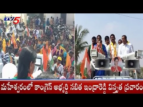 Congress Candidate Sabitha Indra Reddy Election Campaign In Maheshwaram | TV5News