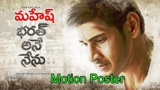 Mahesh Bharath Ane Nenu Movie Motion Poster | Mahesh Babu New Movie | Fanmade | Top Telugu Media