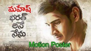 Mahesh Bharath Ane Nenu Movie Motion Poster | Mahesh Babu New Movie | Fanmade | Top Telugu Media