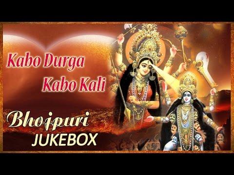 Navratri Bhajans - Kabo Durga Kabo Kali || Superhit Mata Ki Bhetein || Popular Bhajans