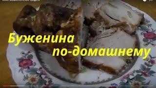 Буженина По-Домашнему (Очень и Очень Вкусная и Сочная!!!) | Cold Boiled Pork