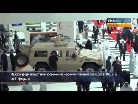 Т-90С и другая военная техника на выставке в ОАЭ