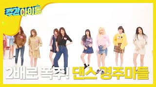 [Weekly Idol EP.374] UNI.T's 'I mean' 2X faster dance