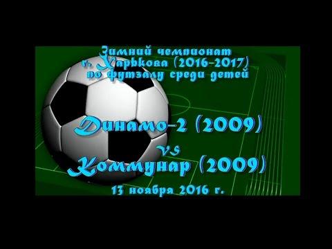 Динамо-2 (2009) vs Коммунар (2009) (13-11-2016)