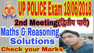 Up Police Maths | up police Reasoning | up POLICE Answer Key| up police Exam 2018