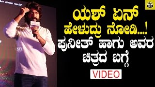Rocking Star Yash Speaks About Puneeth Rajkumar's Raajakumara Movie In Trailer & Audio Launch Event
