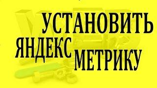 Яндекс метрика. Как установить яндекс метрику на сайт
