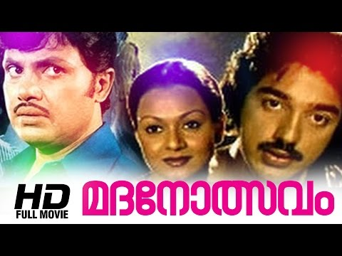 Madanolsavam Full Movie High Quality