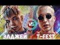 ЭЛДЖЕЙ vs T-FEST / КТО КРУЧЕ?