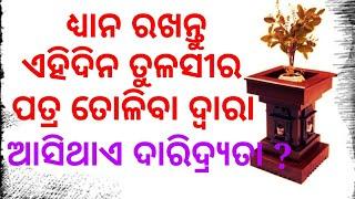 Dhyana rakhantu ehi dina tulasi ra parts toliba dwara asithaye daridrata ?