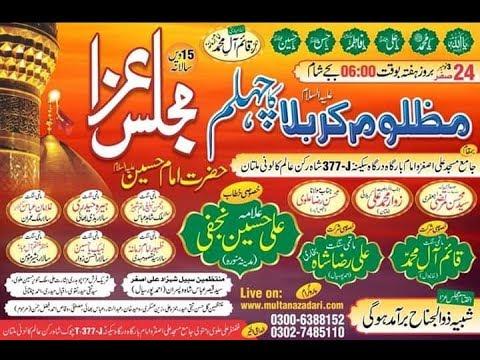 Live Majlis 24 Safar 2018 | T Chowk Shah Rukn-e-Alam Colony Multan