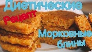 Простые рецепты.Вкусные рецепты на диете. Диетические морковные блинчики или пирог