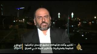 الواقع العربي-ذكرى احتلال العراق