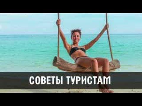 10 Важных Советов для Туристов в Сочи!