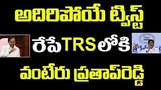 తెరాస లోకి వంటేరు ప్రతాప్ రెడ్డి | Gajwel Congress MLA Vanteru Prathap Reddy To Join The TRS Party