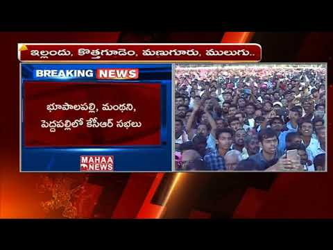 KCR to participate in seven public meetings today | Mahaa News