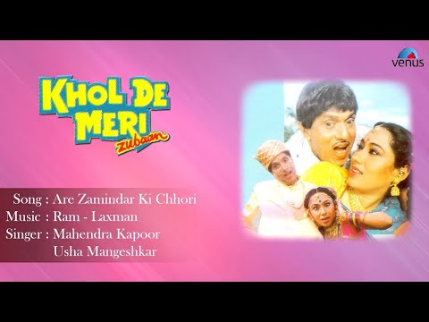 Khol De Meri Zubaan : Are Zamindar Ki Chhori Full Audio Song   Dada Kondke, Bandini Mishra   video