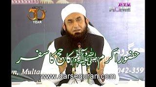 (Full) Maulana Tariq Jameel - Latest Hajj Bayan 2014 - ''Huzoor Akram (SAW) Ka Hajj Ka Safar''