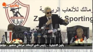 يقين | مرتضي منصور: الشرطة كانت بتحمي الناس عند نادي الدفاع الجوي