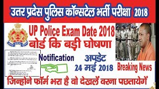 UP POLICE CONSTABLE EXAM DATE 2018, UP POLICE EXAM TIME TABLE 2018 / NKC NEWS