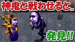 【青鬼3】裏技で神鬼と操り人形鬼を戦わせると、、大発見が!!