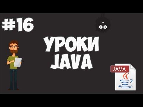 Уроки Java для начинающих | #16 - Полиморфизм