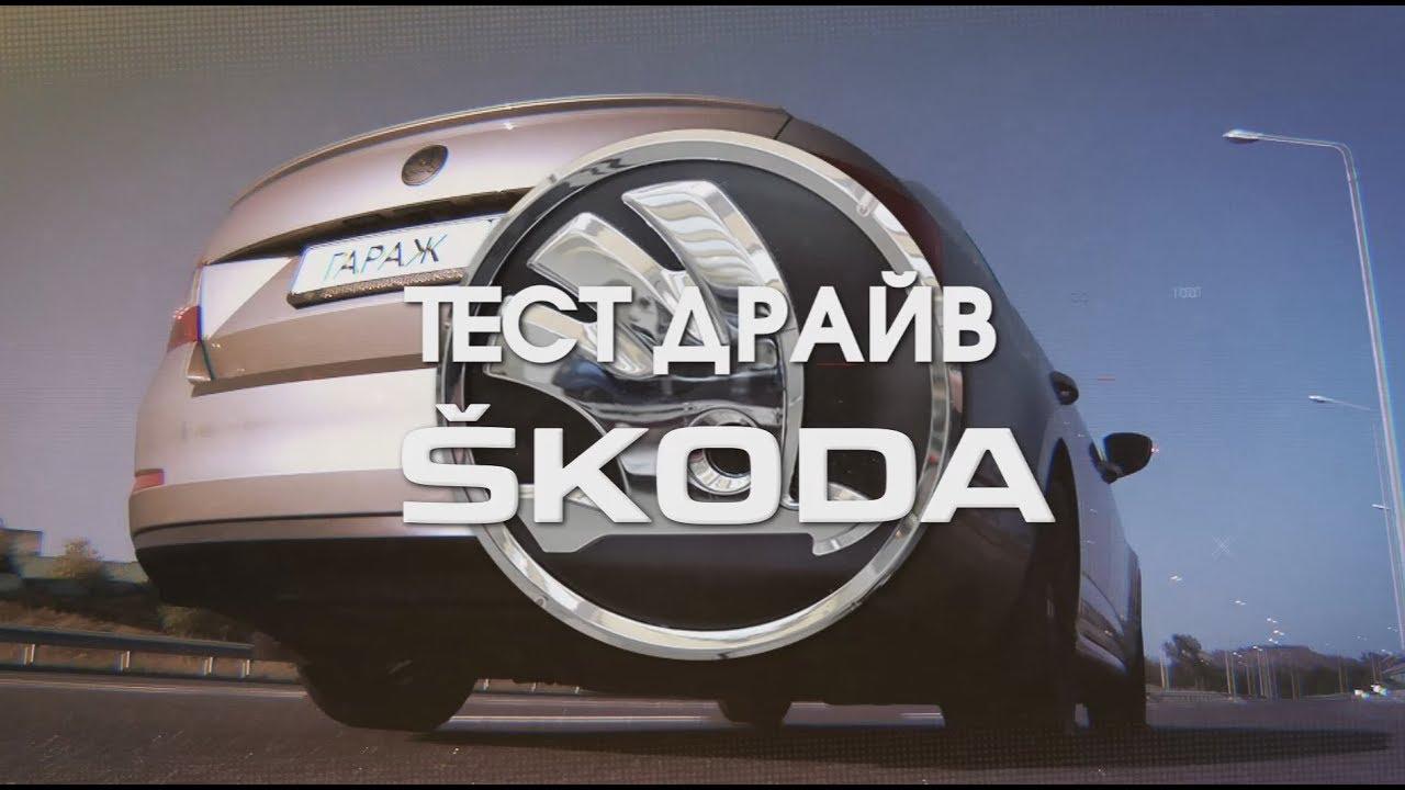 Skoda Octavia A7. Автослалом в Донецке.