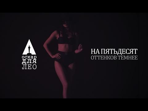 На 50 оттенков темнее . Премьера фильма. Ульяновск 9 февраля.. Обзор Кино Оскар Для Лео