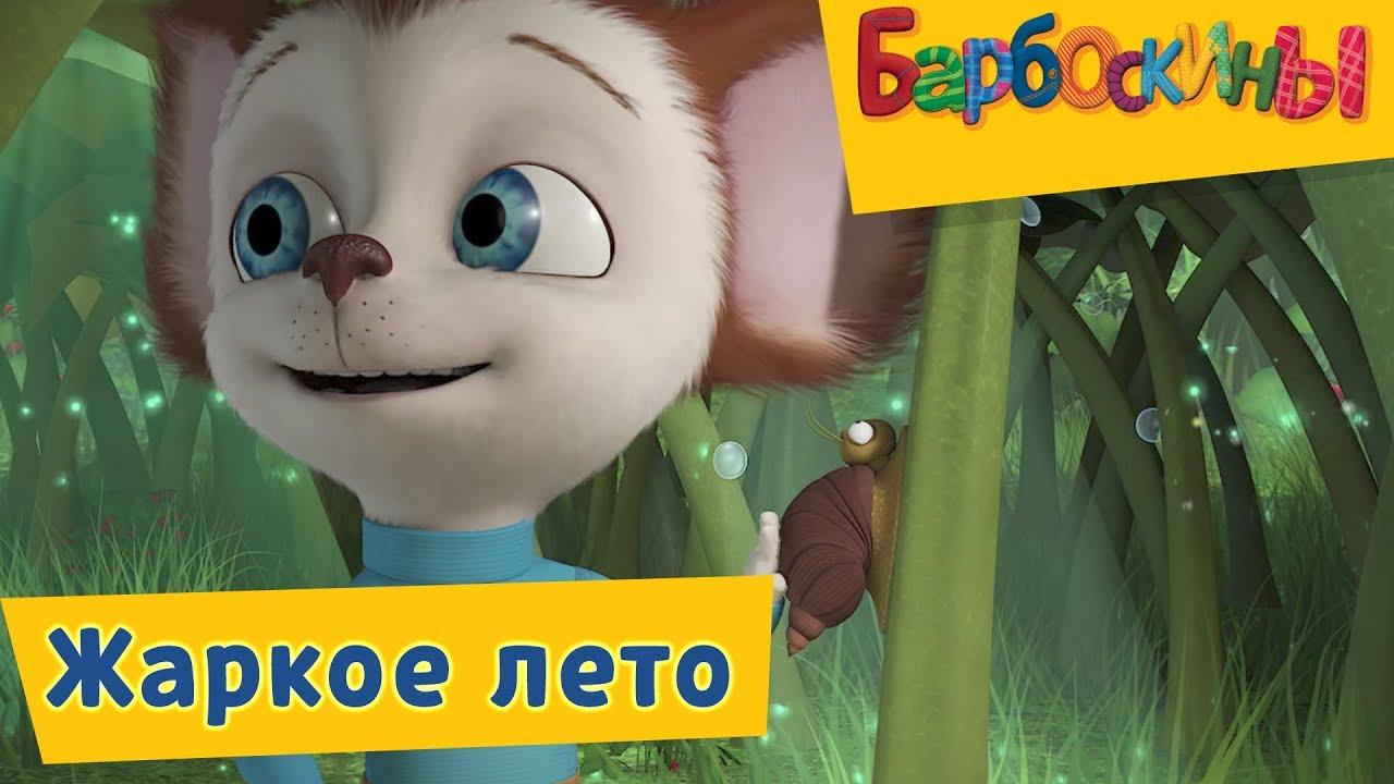 Барбоскины малыш и его приключения мультфильм youtube