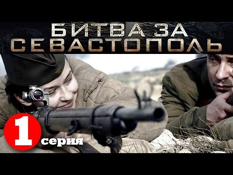 Битва за Севастополь (СЕРИАЛ) / 1 СЕРИЯ