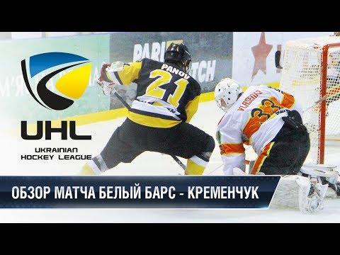 УХЛ, 1/2 Плей-офф, «Белый Барс» - «Кременчук» 3:5