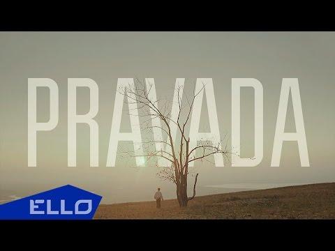 Pravada - Земля