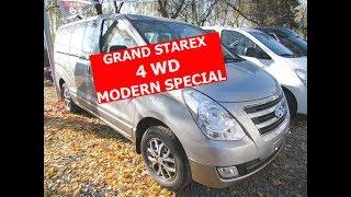 Хундай Гранд Старекс (Grand Starex H1) полный привод напрямую из Кореи