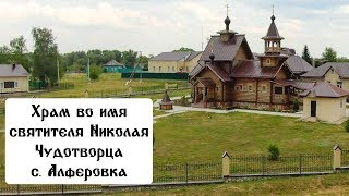 Храм во имя святителя Николая Чудотворца в с. Алферовка