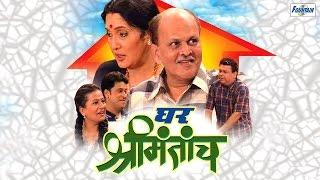Download Ghar Shrimantach - Full Marathi Natak 2015 | Asha Kale, Atul Parchure, Neelam Shirke 3Gp Mp4