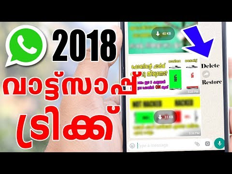 WhatsApp SUPER SECRET New TRICK 2018