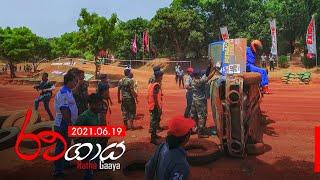 Ratha Gaaya - (2021-06-19)