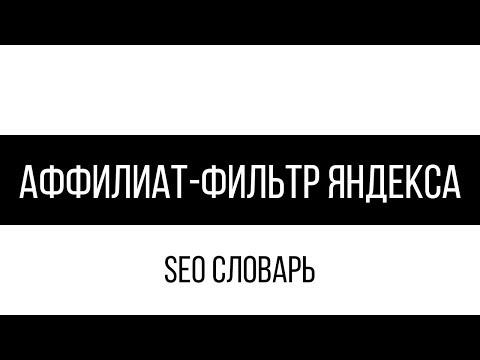 Аффилиат фильтр яндекса / SEO словарь