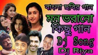 Bengali NonStop Dj Songs 2019 Prasenjit. Rachana Banerjee Bangla Old Dj Song
