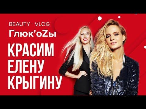 Макияж для Елены Крыгиной от  Глюк'oZы / Beauty советы